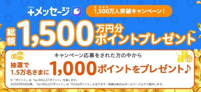 キャリア共通SMS「+メッセージ」が1500万ユーザーを突破、抽選で各社の1000ポイントが当たるキャンペーンを実施