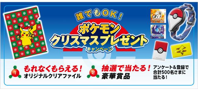 ソフトバンクが「ポケモン クリスマスプレゼント キャンペーン」を開催!ショップでグッズが貰えて抽選でPokémon GO Plusもあたる