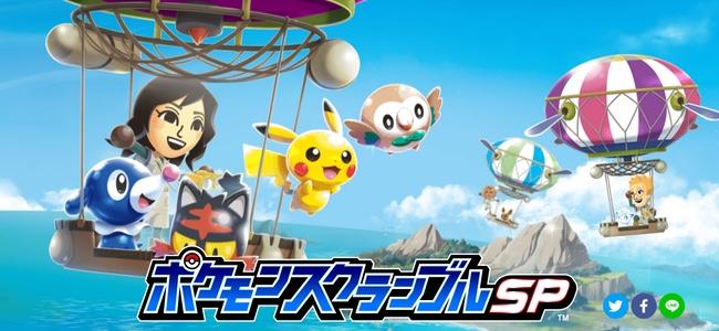 「ポケモンスクランブルSP」iOS版もリリース!収集や育成も楽しめる、片手で遊べるぶっ飛ばしアクション!