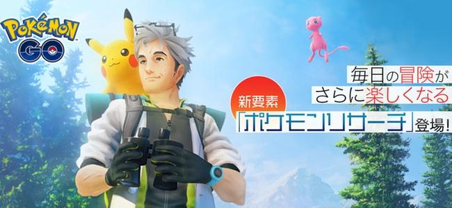 【ポケモンGO】3月31日(土)から新要素「ポケモンリサーチ」がスタート!遊び方を解説