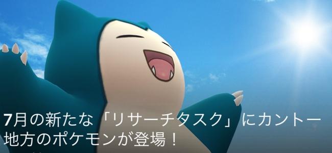 【ポケモンGO】7月のリサーチタスクが本日更新!スタンプを7つ集めれば「のしかかり」を覚えたカビゴンと出会える!