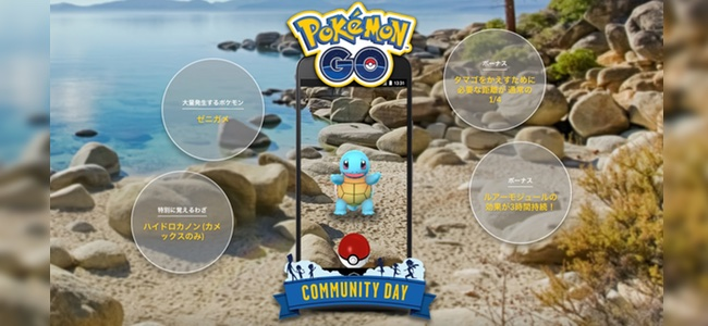 【ポケモンGO】コミュニティ・デイ開催にあたって公式サイトにプレイマナー注意喚起が掲載。公園や施設からの相談を受けて