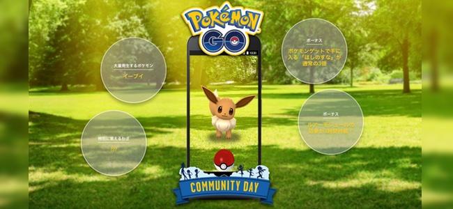 【ポケモンGO】次回8月のコミュニティ・デイで大量発生するのは「イーブイ」に決定!さらに開催は11日(土)と12日(日)の二日間開催!