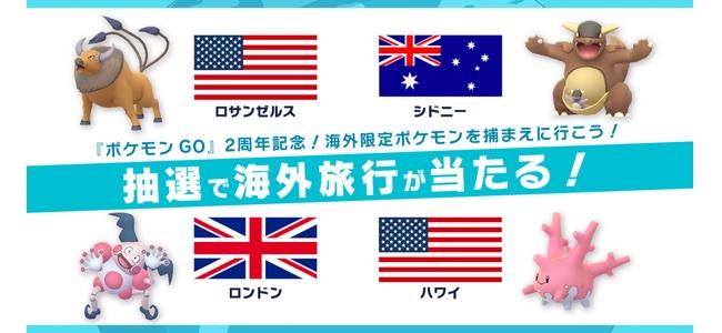 【ポケモンGO】2周年記念で抽選で「海外限定ポケモンを捕まえに行こう!旅行ツアーパック」が当たるキャンペーンを開始!