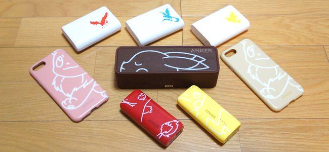 Ankerからポケモンデザインのバッテリーやスピーカーが一気に8製品発売!新宿駅構内にピカチュウが集結したオブジェが登場するキャンペーンも実施!