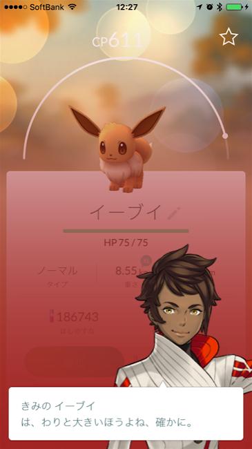 pokemonbuddy2_01