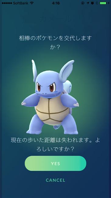 pokemonbuddy_04
