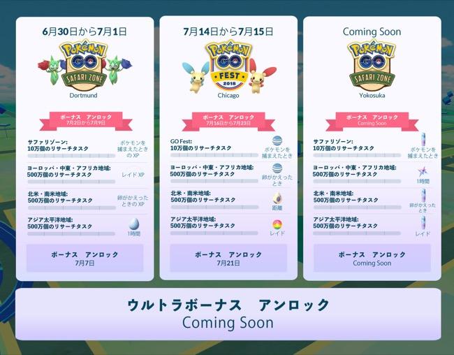 pokemonglobal_01