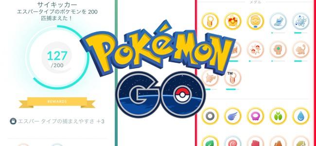 【ポケモンGO】アップデート配信開始。メダルをタップすると次のランクまでの具体的な数が確認できるように