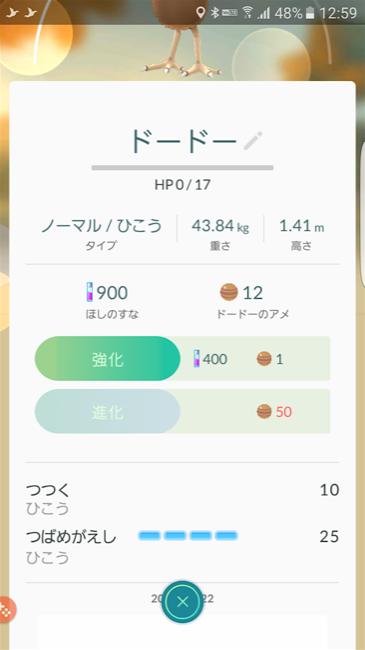 pokemongo_12