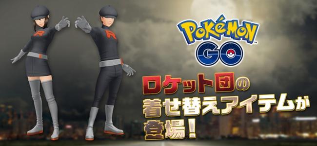 【ポケモンGO】ロケット団やレインボーロケット団になれる着せ替えアイテムが登場!