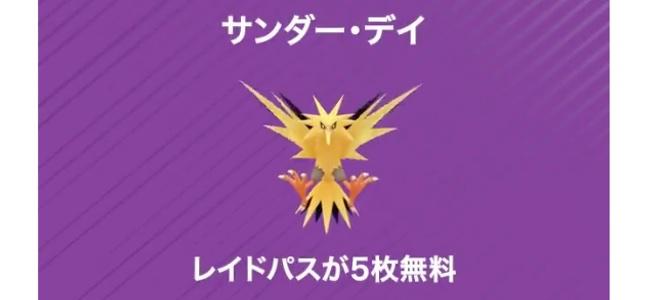【ポケモンGO】グローバルチャレンジの報酬が今日から開放!そして21日には「サンダー・デイ」開催も決定!