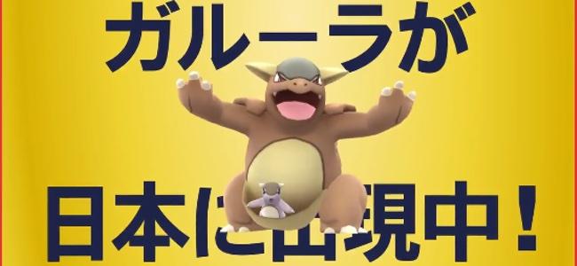 【ポケモンGO】「グローバルチャレンジ」達成!7日間、全世界ユーザーで30億のポケモンゲット!報酬として日本にガルーラが出現!
