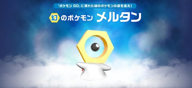【ポケモンGO】謎のポケモンの正体が判明!その名は「メルタン」!