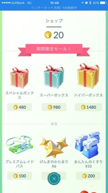 pokemongobox01