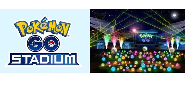 【ポケモンGO】8月14日に横浜スタジアムにて大型リアルイベント「Pokémon GO STADIUM」開催!抽選受付を開始!