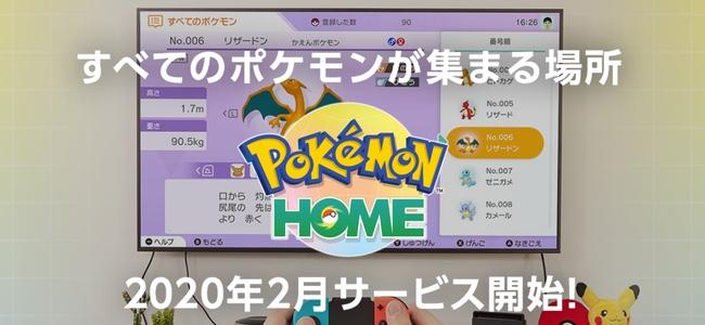Nintendo Switchやスマートフォンの複数ソフト/アプリ間でポケモンを預けて連携ができる「Pokémon HOME」が2月にサービス開始を発表