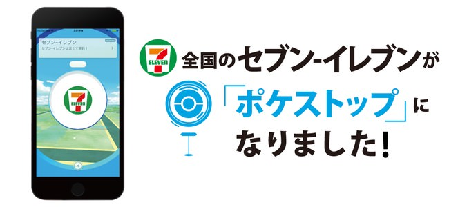 【ポケモンGO】全国約19000店のセブン-イレブンがポケストップに!過去最大の追加!