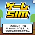 「ポケモンGO」専用の格安SIMまで登場。日本通信が「b-mobile ゲームSIM」を発売
