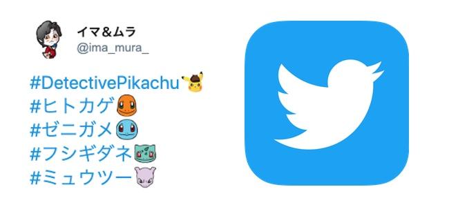 Twitterでヒトカゲやゼニガメなどポケモンの名前のハッシュタグを入れると絵文字が出現するように