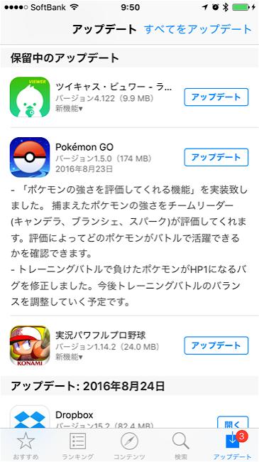 pokemonupd0824_01