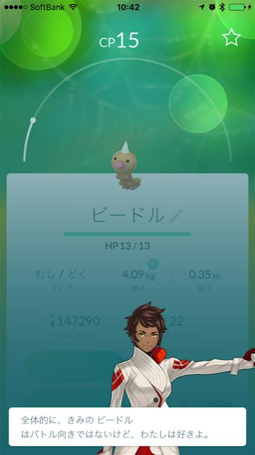 pokemonupd0824_07