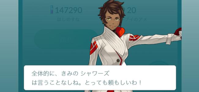 「ポケモン GO」アップデート配信!チームリーダーがポケモンの強さを教えてくれる!これで選別が捗るぞ!