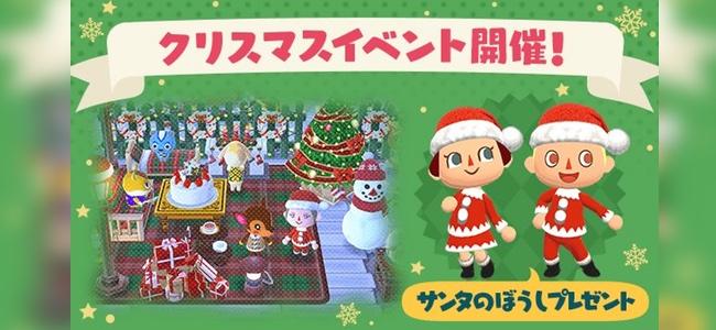 「どうぶつの森 ポケットキャンプ」初の期間限定イベントとなるクリスマスイベント開始!サンタの帽子が全員にプレゼント!