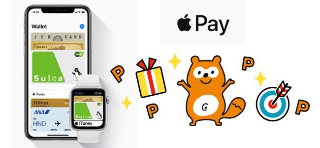 ローソンで使える共通ポイント「Ponta」がApple Payで利用可能に。国内でポイントサービスのApple Pay対応は初、2018年11月7日(水)開始