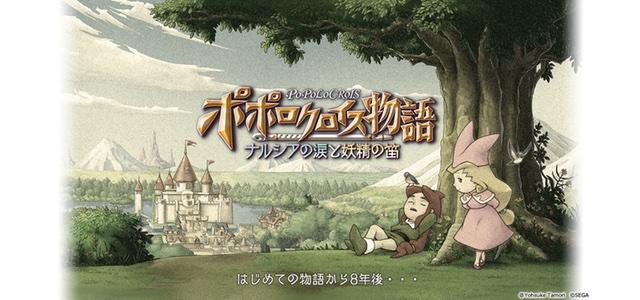 「ポポロクロイス物語」最新作がスマホ向けRPGとして発表!「ポポロクロイス物語 ~ナルシアの涙と妖精の笛」が東京ゲームショウにて制作発表を開催!