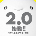 auがオンライン専用ブランド「povo」から月額基本料0円の「povo2.0」の提供を開始
