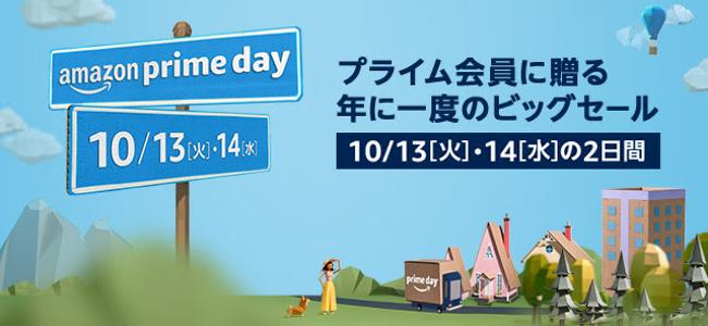 今年もAmazonのビッグセール「prime day」の開催が発表!10月13日・14日の二日間!