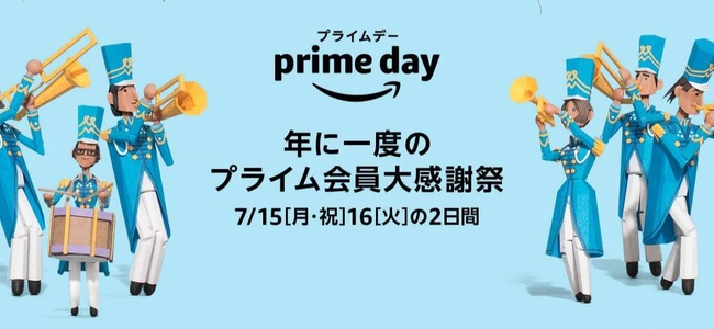 Amazon年に1度のビッグセール「プライムデー」が開始!15・16の2日間に渡り、家電からファッション、食品まで、あらゆるものがセール価格に!