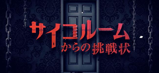 dTV×360度動画×SCRAP!リアル脱出ゲームと全方向動画が合体!スマホ内に広がる世界を見渡して謎を解け!
