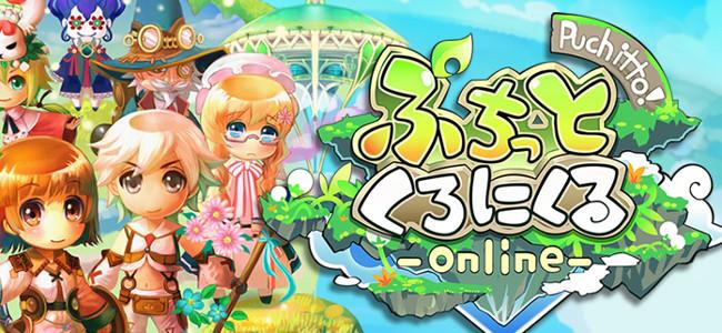 ぷちキャラを着せ替えて冒険にでかけよう!iPhoneで遊べるオンラインアクションRPG!『ぷちっとくろにくる』