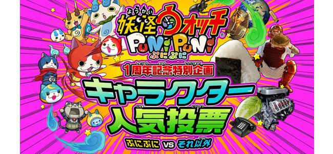 ジバニャン vs 8億円 vs カニ。「妖怪ウォッチぷにぷに」1周年の人気投票がカオス過ぎてヤバい