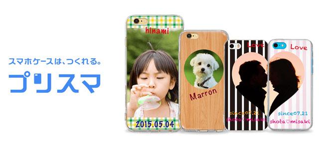 【オシャレ好き必見】お気に入りの写真でiPhoneケースが作れちゃうアプリ「プリスマ」