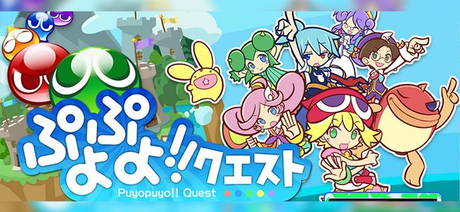 『ぷよぷよ!!クエスト』は「落ち物パズル」の再発明である!