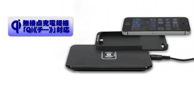 iPhoneであこがれの「置くだけ充電」を!スリムなQi(チー)対応のiPhone 5/5sケース&充電デッキ