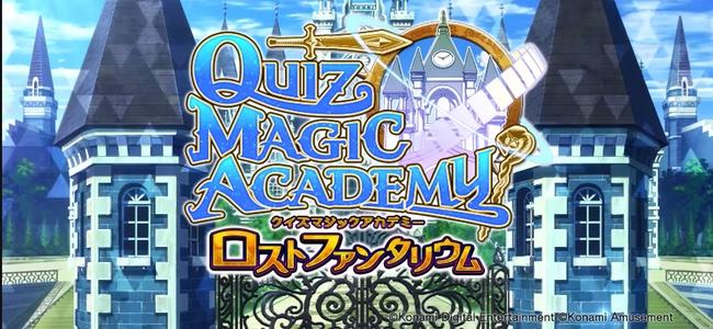 ゲーセンで定番のクイズゲーム「クイズマジックアカデミー」がスマホアプリで登場!アーケードとの連動要素もアリ