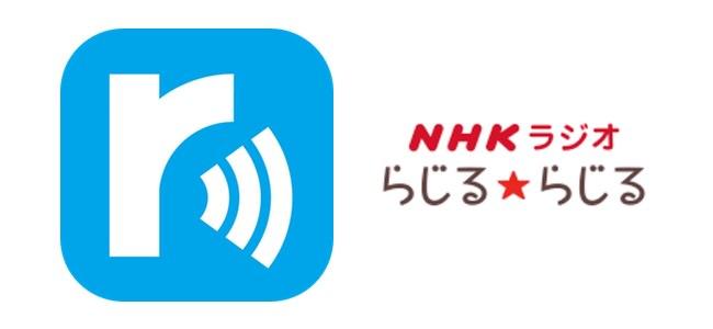 radikoにNHKラジオが実験参加する日程が決定。10月2日正午から2018年3月30日まで