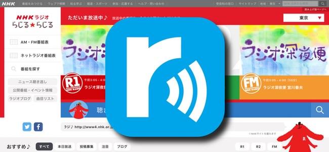 NHKラジオがネットラジオ「radiko.jp」に実験参加の予定を発表