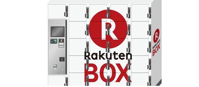 楽天で買った商品をロッカーで受け取れる、新サービス「楽天BOX」
