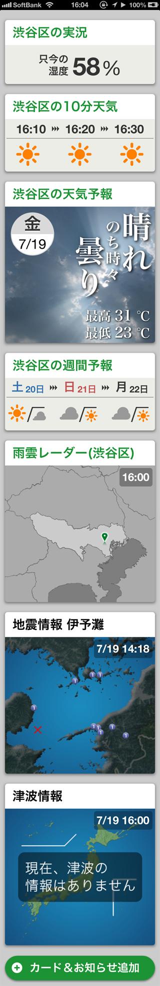 rakurakuwethernews_allcard