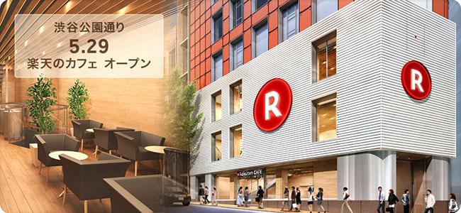 楽天カード利用で半額!楽天カフェが渋谷にオープン、Wi-Fi&電源も完備で素晴らしいんです!