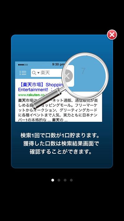 rakuten web search_01
