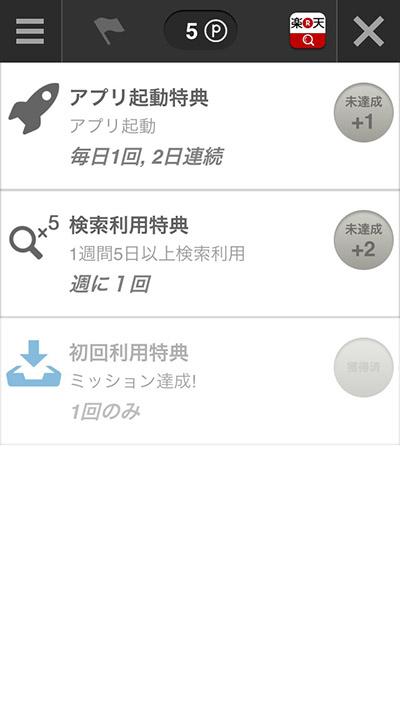 rakuten web search_04