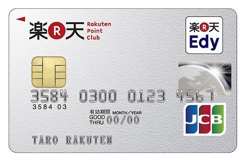 rakuten_card__R