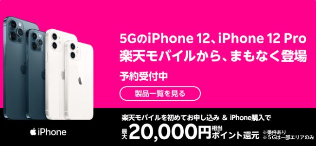 楽天モバイルでも「iPhone 12」シリーズ「iPhone SE」の販売を開始