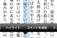 楽天kobo、電子書籍を購入&閲覧できるiOSアプリ「楽天kobo」の日本語対応版をリリース